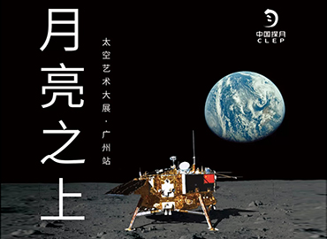 Moon and beyond si prepara alla Cina